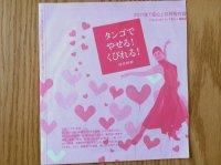 2011年「安心」12月号付録タンゴでやせるDVD