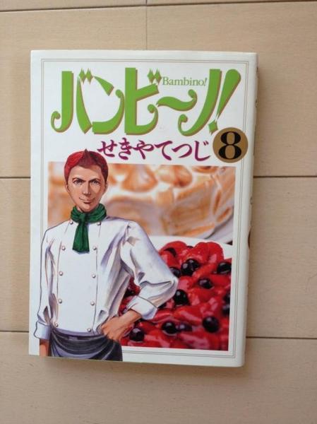 漫画バンビ〜ノ!8巻せきやてつじ小学館