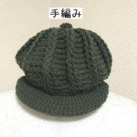 手編み風 ニットキャスケットモスグリーン