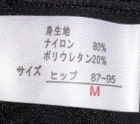 画像3: ストレッチ素材 ショーツ黒M