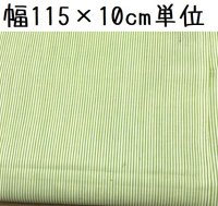 綿 ストライプ布地 白×ライトグリーン 115×100