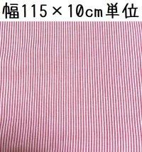 ガーゼ風 ストライプ布地 白×赤 115×100