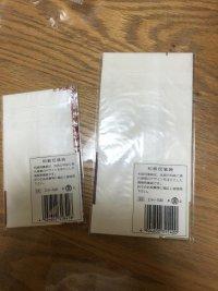画像2: 和紙 祝儀袋 2点セット