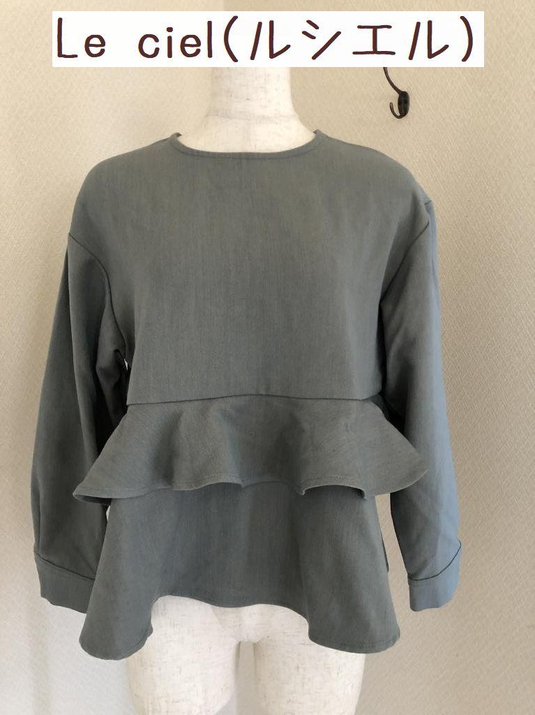 画像1: ルシエル ナチュラル服 ペプラムプルオーバー (1)